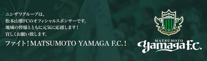 ニシザワグループは、松本山雅F.C.のオフィシャルスポンサーです。2016年も地域の皆様とともに元気に応援します!宜しくお願いいたします。 ファイト!MATSUMOTO YAMAGA F.C.