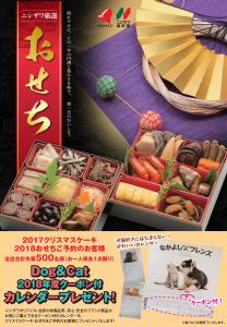 おせちポスター+カレンダー