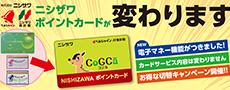 ニシザワポイントカードが変わります