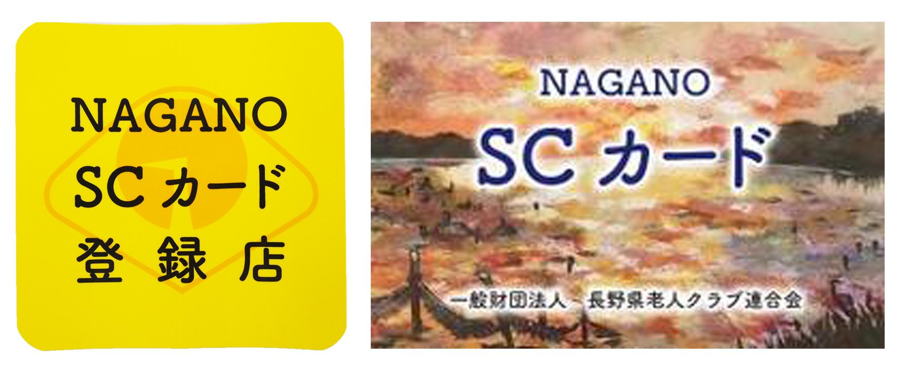 NAGANO SCカード